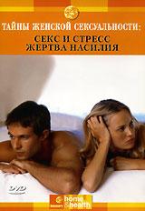 discovery-tayni-zhenskoy-seksualnosti